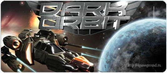 DarkOrbit - для тех, кто так и не стал космонавтом!