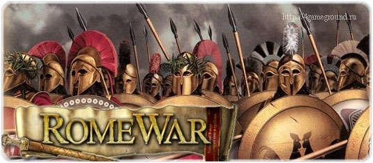 Romewar - стань настоящим легионером!