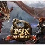 duh-dracona