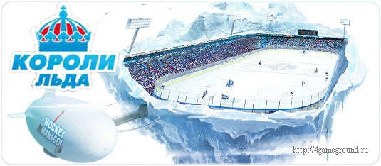Короли Льда – браузерный хоккейный онлайн менеджер
