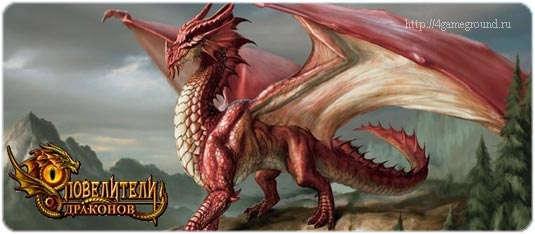 Стань Повелителем Драконов!