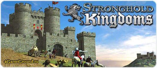 Stronghold Kingdoms онлайн игра про рыцарей