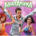 Аватарика игра скачать бесплатно