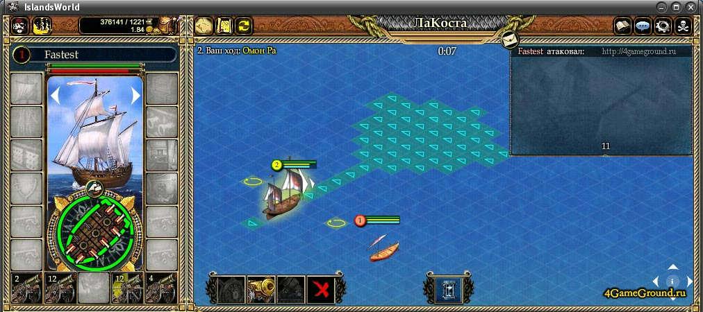 Острова морской бой