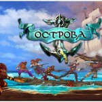 ostrova-online-game-about-pirates