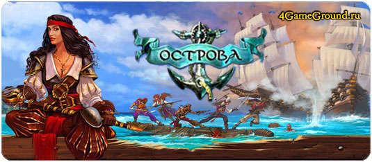 Острова онлайн игра игра про пиратов