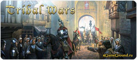 Война племён стратегия про рыцарей
