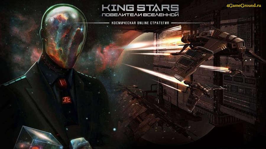 Повелители Вселенных онлайн игра про космос