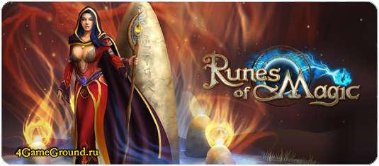 Runes of Magic онлайн игра про магию