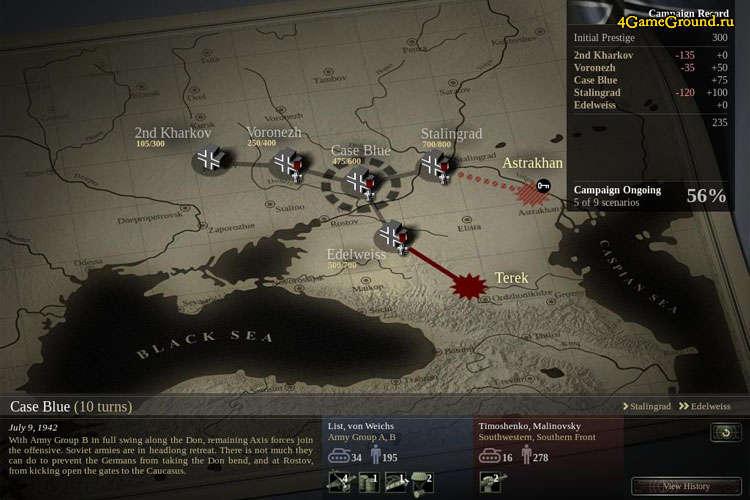 Wargame 1942 карта наступления