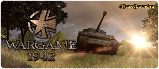 Wargame 1942 онлайн стратегия