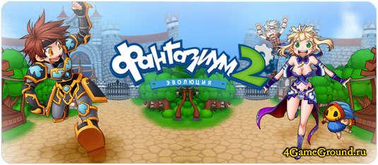 Фантазиум 2: Эволюция онлайн игра