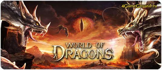Мир Драконов онлайн игра