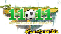 11x11 – футбольный онлайн менеджер