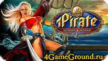Стань Первым среди Пиратов!