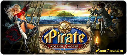 1Пират онлайн игра