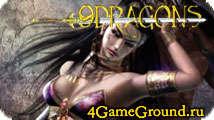 9 драконов - отличная MMORPG пронизанная духом Древнего Китая!
