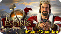 Forge of Empires - прославьте свое имя в веках!
