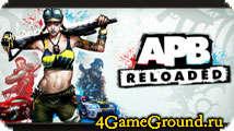 Apb reloaded - отличный шутер. Присоединяйтесь!