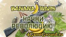 BananaWars - стань президентом банановой республики!