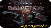 Battlestar Galactica – стань героем Галактики!