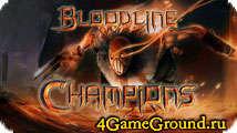 Bloodline Champions – отличная игра для настоящих поклонников PvP!
