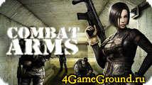 Combat Arms – отличный онлайн шутер от первого лица!