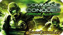 Command & Conquer - продолжение легендарной серии!