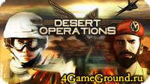 Desert Operations – отличная браузерная военная стратегия!
