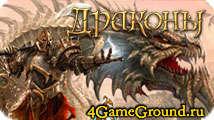 Драконы – отличная MMORPG в фэнтазийном стиле!