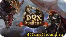 Дух дракона – отличная браузерная игра
