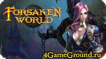 Forsaken World - одна из лучших на данный момент RPG!