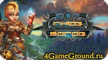 Гнев богов – отличная ролевая игра! Обуздайте зарвавшихся богов!