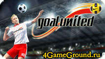 Goalunited – футбольный онлайн менеджер