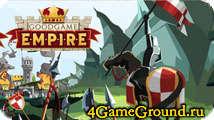 Goodgame Empire - создай собственную непобедимую империю!