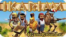 Ikariam - добро пожаловать в Древнюю Грецию!