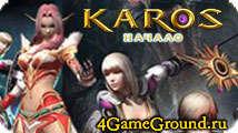 Karos – присоединяйтесь к миру героев и битв!
