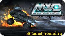 Завоюй мир - начни играть в Metal War online!
