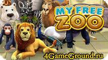 My Free Zoo - открой собственный зоопарк!