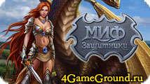 Миф: Защитники – добро пожаловать в Асперию - мир магии, тайн и сражений!