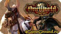 OneWorld – отличная онлайн игра в духе Heroes!