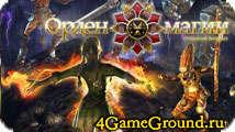 Орден Магии – отличная игра в фэнтезийном стиле!