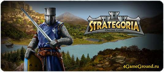 Strategoria - окунись в эпоху средневековья!