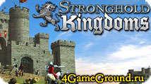 Stronghold Kingdoms - добро пожаловать в средние века!