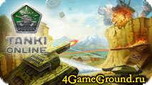 Танки онлайн – уникальный танковый 3D симулятор.