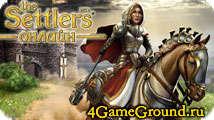 The Settlers Online - стань лучшим среди Поселенцев!