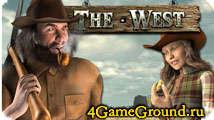 The West - покори дикий запад!