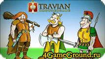Травиан - легендарная военно-экономическая стратегия! Построй собственную империю!