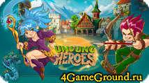 Unsung Heroes - онлайн игра с элементами стратегии!