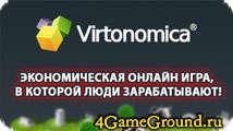 Виртономика – экономический стимулятор с возможностью реального заработка!